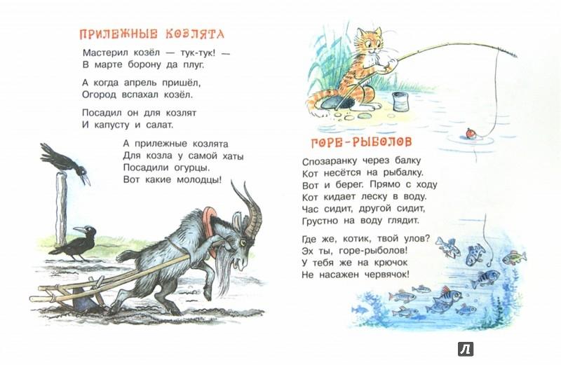 Иллюстрация 1 из 15 для Самые любимые писатели детям - Михалков, Чуковский, Маршак, Стельмах | Лабиринт - книги. Источник: Лабиринт