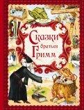 Сказки братьев Гримм. Золотые сказки