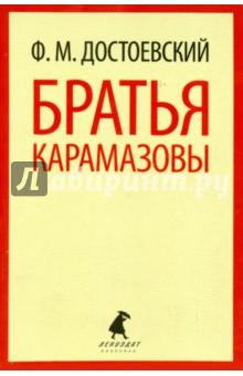 Братья Карамазовы. Том 2