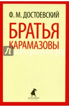 Братья Карамазовы. Части 1-2