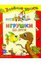 Игрушки из леса: Наглядно-методическое пособие для детей и родителей игрушки для детей до года своими руками