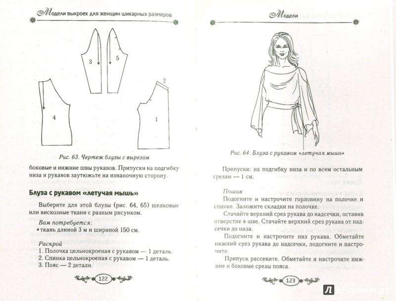 Иллюстрация 1 из 16 для Выкройки для женщин шикарных размеров. Юбки, блузки, топы, жакеты, жилеты, платья, брюки, плащи | Лабиринт - книги. Источник: Лабиринт