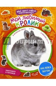 Мой любимый кролик книги рипол классик с п хозяин озера