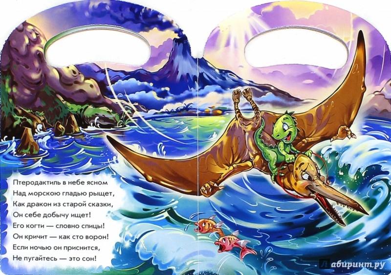 Иллюстрация 1 из 6 для Прогулки с динозаврами - Геннадий Меламед | Лабиринт - книги. Источник: Лабиринт