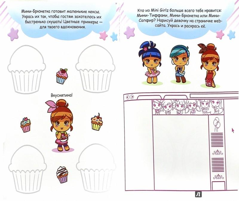 Иллюстрация 1 из 5 для Вечеринка. Играй вместе с Міnі Girlz - Сесиль Марбехан | Лабиринт - книги. Источник: Лабиринт