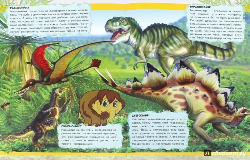 Иллюстрация 1 из 9 для Что придумал мамонтёнок? Древние животные - Анна Макулина | Лабиринт - книги. Источник: Лабиринт