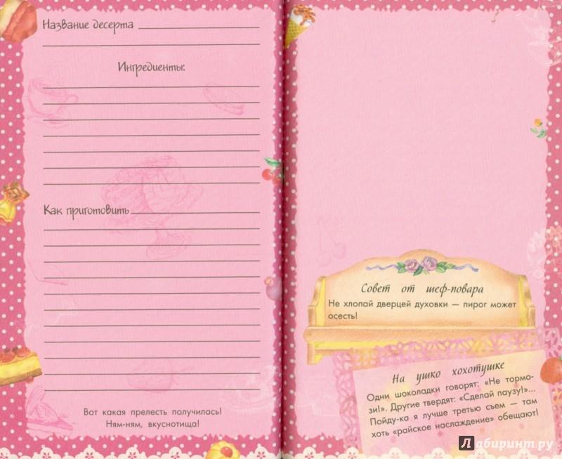 Иллюстрация 1 из 5 для Дневничок сладкоежки. Мое кулинарное шоу! | Лабиринт - книги. Источник: Лабиринт