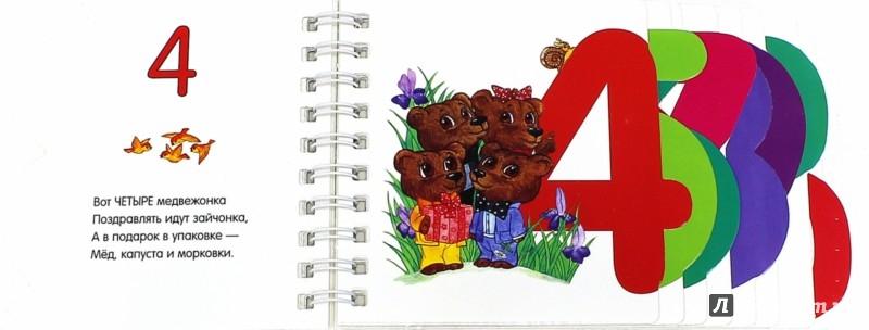 Иллюстрация 1 из 19 для Цифры (новый формат) - Ю. Каспарова | Лабиринт - книги. Источник: Лабиринт
