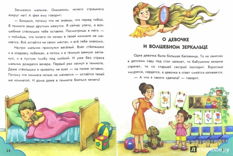 Иллюстрация 1 из 7 для О мальчиках и девочках. Удивительные истории - Александра Монич | Лабиринт - книги. Источник: Лабиринт