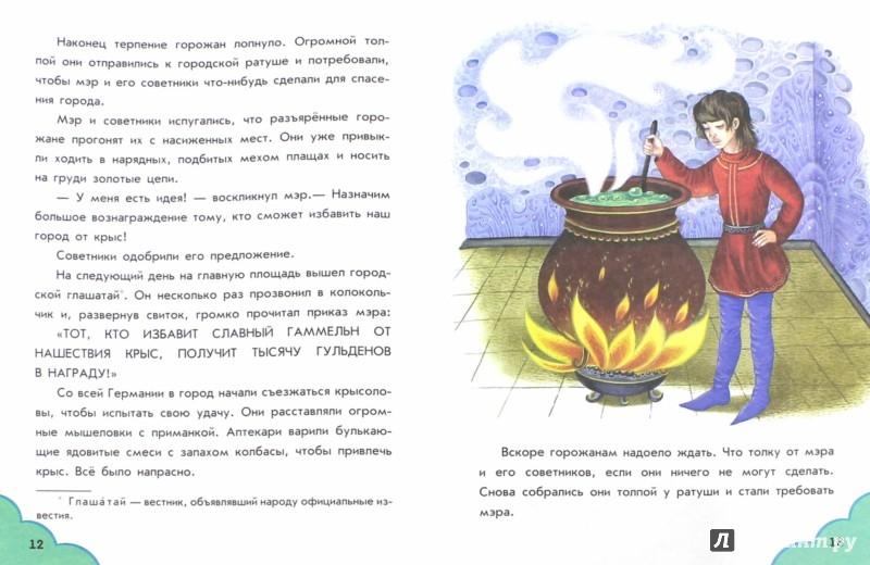Иллюстрация 1 из 7 для Сказки. За лесами, за горами | Лабиринт - книги. Источник: Лабиринт