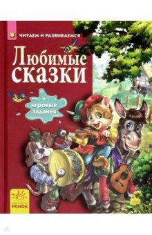 Купить Любимые сказки, Ранок, Сказки и истории для малышей