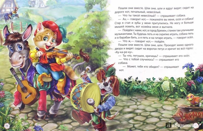 Иллюстрация 1 из 2 для Любимые сказки. Читаем и развиваемся | Лабиринт - книги. Источник: Лабиринт