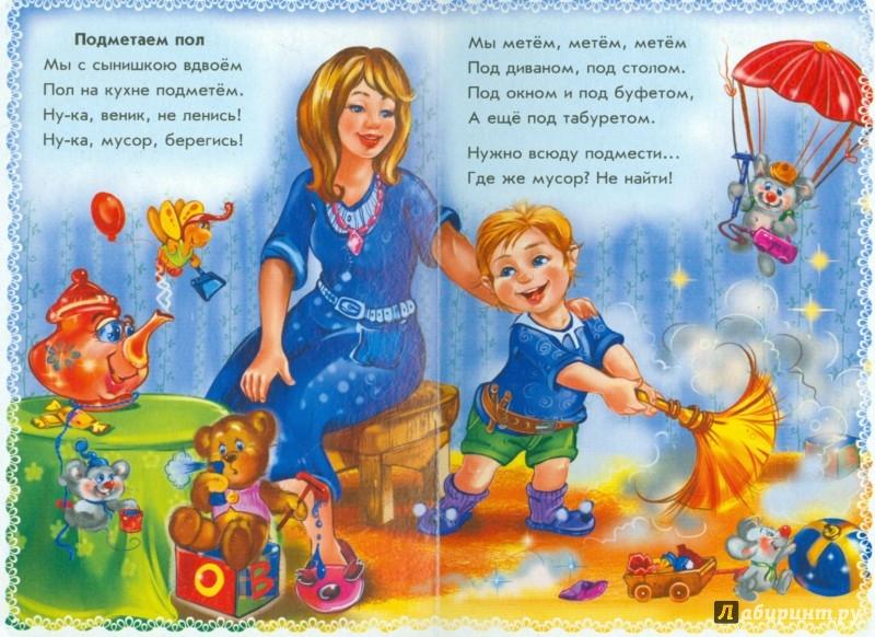 Иллюстрация 1 из 10 для Мамочкин помощник - Ирина Солнышко | Лабиринт - книги. Источник: Лабиринт