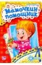 Солнышко Ирина Мамочкин помощник