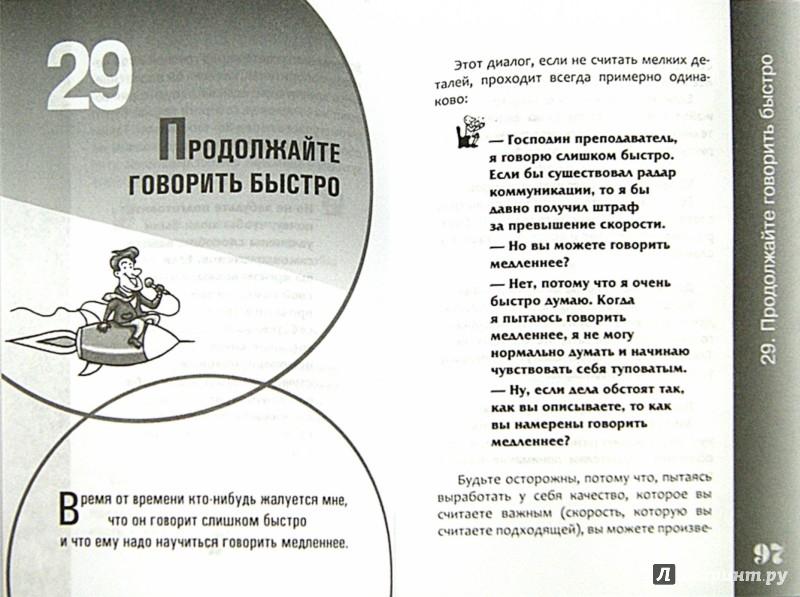 Иллюстрация 1 из 4 для Как завладеть аудиторией - от собеседника до зала. Супер-советы - Рейналдо Полито | Лабиринт - книги. Источник: Лабиринт