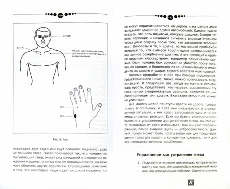 Иллюстрация 1 из 4 для Сила точечного массажа. Энергетические техники для восстановления здоровья - Галло, Винченци | Лабиринт - книги. Источник: Лабиринт