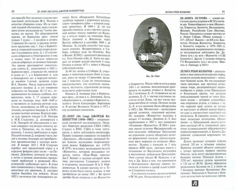 Иллюстрация 1 из 9 для Восточно-Сибирское море - Зонн, Костяной, Семенов   Лабиринт - книги. Источник: Лабиринт