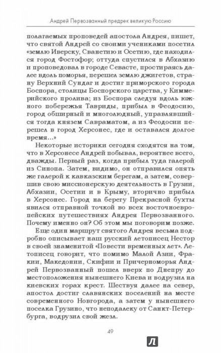 Иллюстрация 2 из 35 для Русский город Севастополь: великое мужество, великие тайны - Владимир Шигин | Лабиринт - книги. Источник: Лабиринт