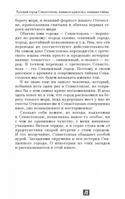 Иллюстрация 12 из 35 для Русский город Севастополь: великое мужество, великие тайны - Владимир Шигин   Лабиринт - книги. Источник: Лабиринт