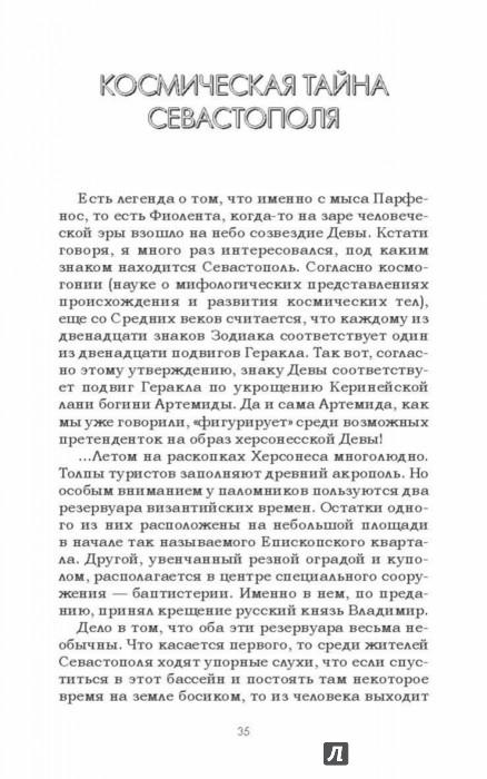 Иллюстрация 13 из 35 для Русский город Севастополь: великое мужество, великие тайны - Владимир Шигин | Лабиринт - книги. Источник: Лабиринт