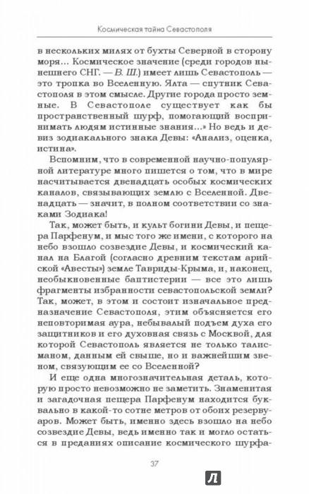 Иллюстрация 15 из 35 для Русский город Севастополь: великое мужество, великие тайны - Владимир Шигин   Лабиринт - книги. Источник: Лабиринт