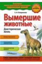 Обложка Вымершие животные. Доисторическая жизнь