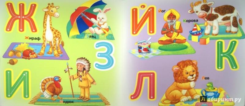 Иллюстрация 1 из 5 для Буквы | Лабиринт - книги. Источник: Лабиринт