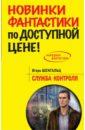 Шенгальц Игорь Александрович Служба Контроля цена в Москве и Питере