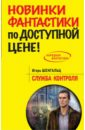 Служба Контроля, Шенгальц Игорь Александрович