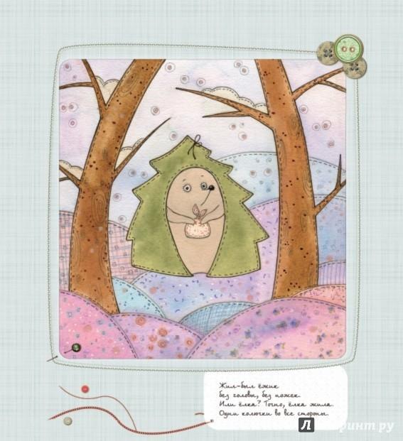 Иллюстрация 1 из 61 для Сказки из лоскутков - Виктория Кирдий | Лабиринт - книги. Источник: Лабиринт