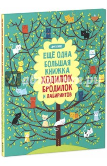 Еще одна большая книжка ходилок, бродилок и лабиринтов бра odeon serena 2251 2w