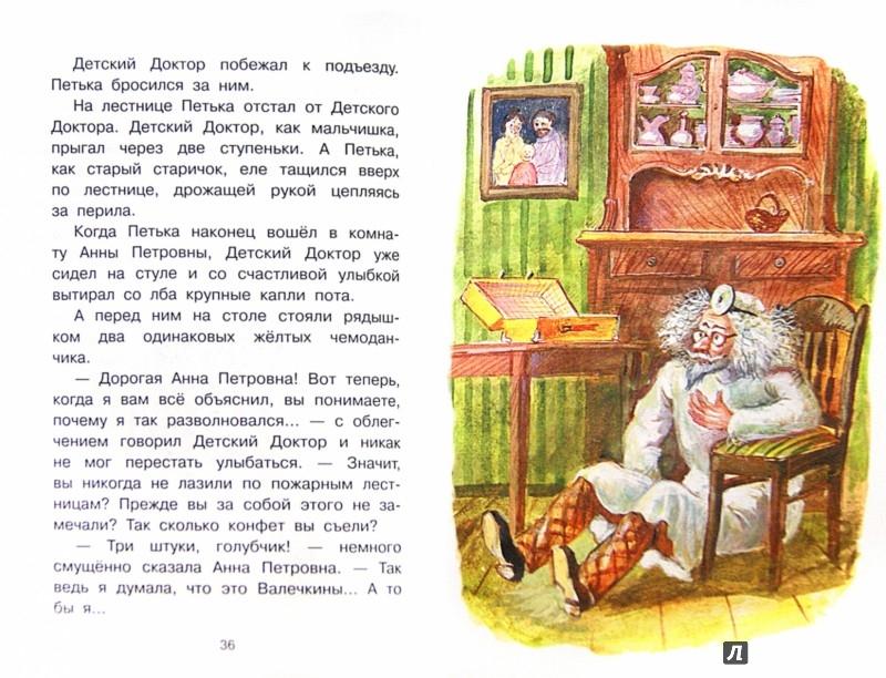 Иллюстрация 1 из 37 для Приключения жёлтого чемоданчика - Софья Прокофьева | Лабиринт - книги. Источник: Лабиринт