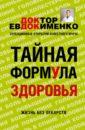 Тайная формула здоровья, Евдокименко Павел Валериевич