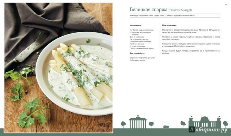 Иллюстрация 1 из 18 для Рецепты столиц мира - Клементин Доннен | Лабиринт - книги. Источник: Лабиринт