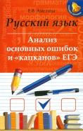 Русский язык. Анализ основных ошибок и
