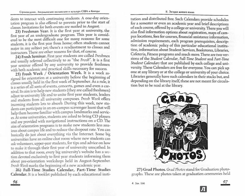 Иллюстрация 1 из 8 для Страноведение. Американский английский и культура США и Канады - Алина Бикеева | Лабиринт - книги. Источник: Лабиринт