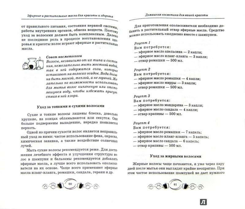 Иллюстрация 1 из 16 для Эфирные и растительные масла для красоты и здоровья - М. Василенко | Лабиринт - книги. Источник: Лабиринт