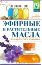 Василенко М. А. Эфирные и растительные масла для красоты и здоровья