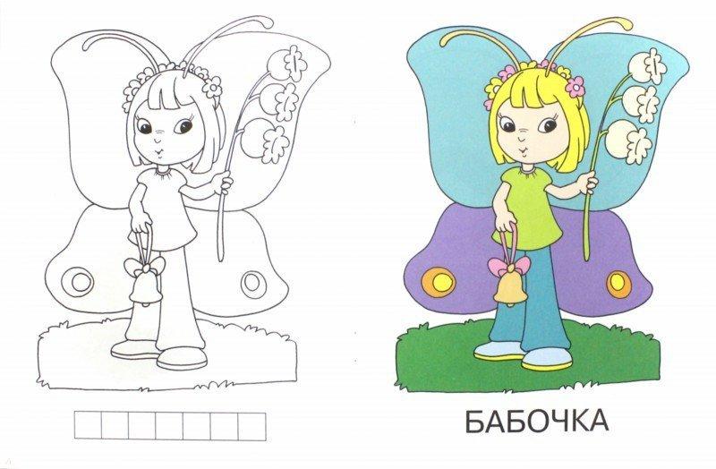 Иллюстрация 1 из 6 для Я рисую божью коровку и ее друзей | Лабиринт - книги. Источник: Лабиринт