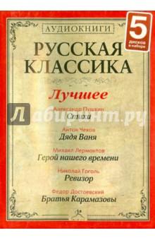 Русская классика. Лучшее. Часть 2 (5CDmp3)