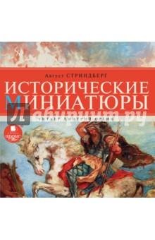 Исторические миниатюры (CDmp3)