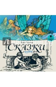 Сказки голубой феи (CDmp3) сказки голубой феи чарская л