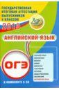 Веселова Юлия Сергеевна ОГЭ-2015. Английский язык. Учебное пособие (+CD)