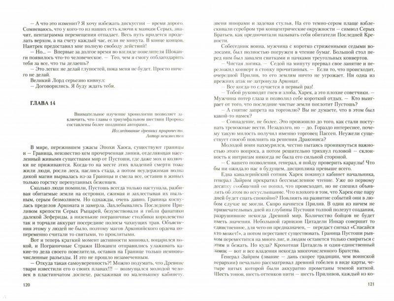 Иллюстрация 1 из 13 для Разрушители. Магистр Разрушения - Ирина Сыромятникова   Лабиринт - книги. Источник: Лабиринт