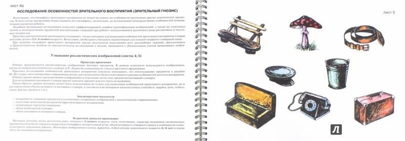 Иллюстрация 1 из 5 для Диагностический альбом для исследования особенностей познавательной деятельности - Семаго, Семаго | Лабиринт - книги. Источник: Лабиринт