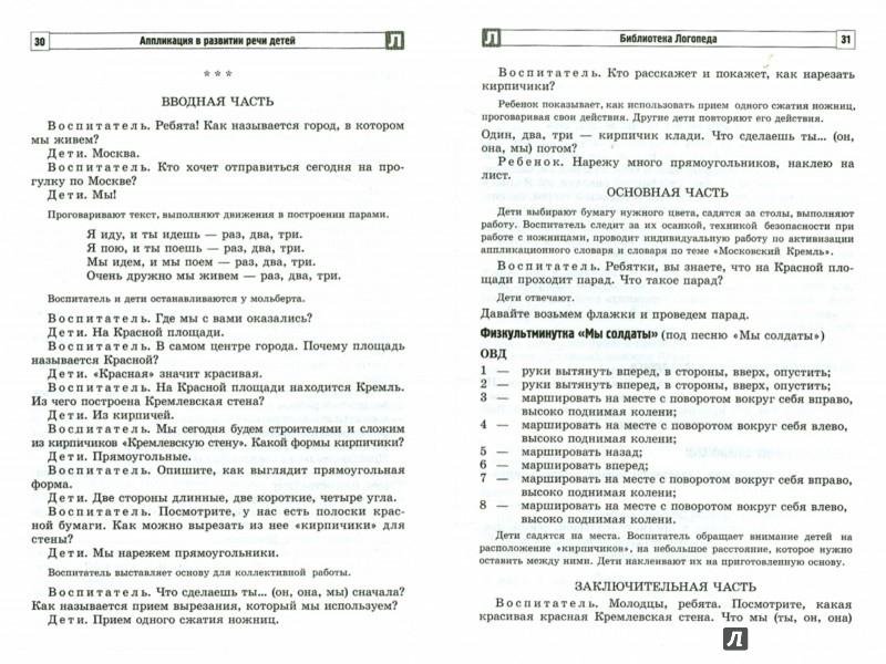 Иллюстрация 1 из 8 для Аппликация в развитии речи детей - Нестерова, Танцюра | Лабиринт - книги. Источник: Лабиринт