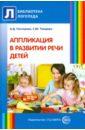 Аппликация в развитии речи детей, Нестерова Антонина Дмитриевна,Танцюра Снежана Юрьевна