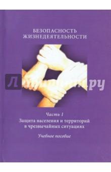 Безопасность жизнедеятельности. Часть 1. Защита населения и территорий в чрезвычайных ситуациях