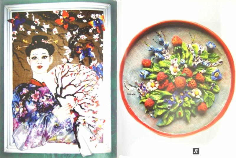 Иллюстрация 1 из 23 для Соленое тесто. Украшение и подарки - Рубцова, Антипова | Лабиринт - книги. Источник: Лабиринт