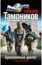 Тамоников Александр Александрович Бронебойный диалог